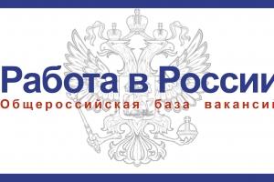 Работа в России - все вакансии на одном партале
