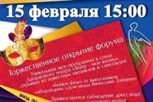 Финальная неделя всероссийского форума молодежных театральных коллективов «Взмах крыла» откроется 15 февраля