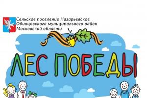 Уважаемые жители сельского поселения Назарьевское!